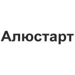 Алюстарт